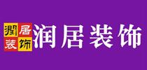 苏州润居装饰工程有限公司