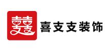 杭州喜支支装饰