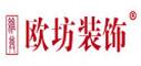 合川欧坊装饰有限公司
