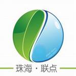 珠海联点环境艺术工程有限公司
