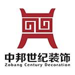 珠海中邦世纪装饰设计工程有限公司