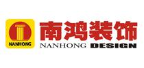 浙江南鸿装饰股份有限公司的Logo