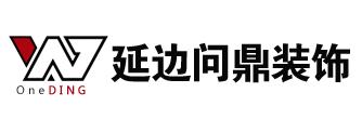 延边问鼎装饰有限公司
