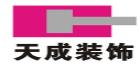 台山天成装饰工程有限公司