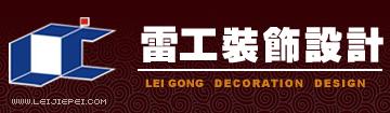 台山市雷工装饰设计工程公司