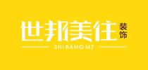 杭州世邦美住装饰设计工程有限公司