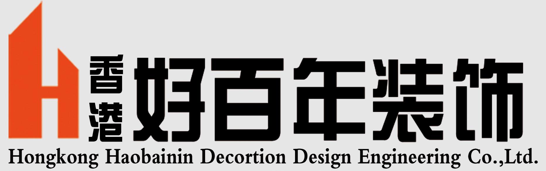 昆明好百年建筑装饰工程有限公司