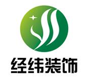 忻州经纬装饰有限公司