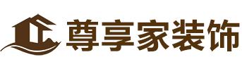 贵州铜仁尊享家装饰工程有限责任公司