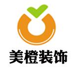 安庆美橙装饰有限公司