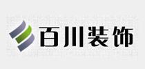 百川装饰工程有限公司