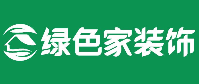 重庆市绿午家元装饰工程有限公司