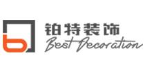 海南铂特建筑装饰工程有限公司
