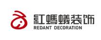 南京红蚂蚁装饰