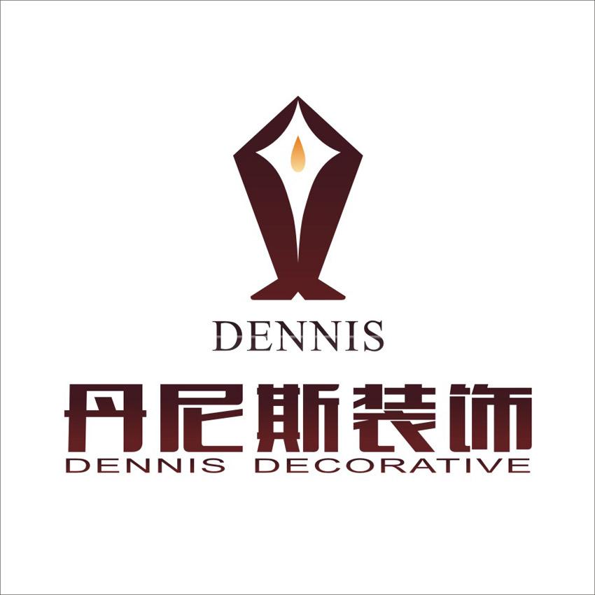 宜宾丹尼斯装饰工程有限公司