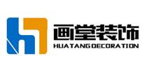 杭州画堂装饰工程有限公司