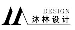 山西沐林装饰设计有限公司