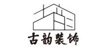 淮北市古韵装饰有限责任公司