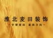 淮北市麦田装饰工程有限公司