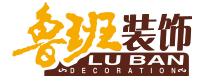 云南隆拉鲁班装饰工程有限责任公司