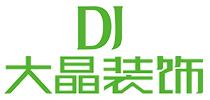 四川大晶装饰有限公司