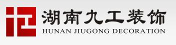 湖南九工装饰设计工程有限公司