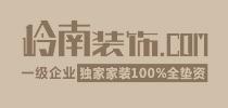 武汉岭南装饰设计有限公司