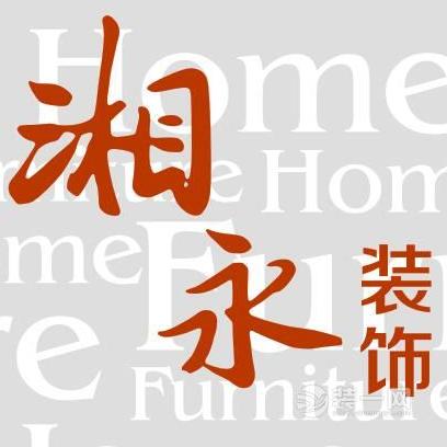 永州湘永装饰设计工程有限公司