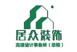 深圳居众设计总院