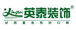 贵州英泰装饰工程有限公司