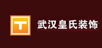 武汉皇氏装饰设计工程有限公司