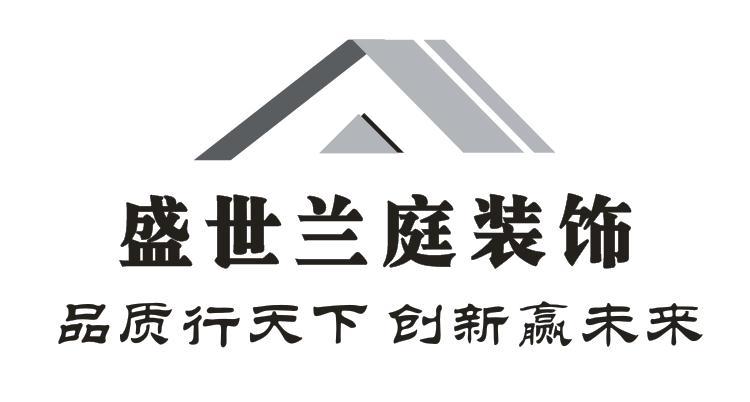 四川盛世兰庭装饰工程有限公司