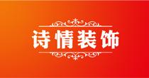 重庆诗情装饰渝北分公司