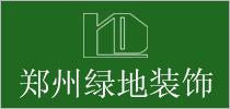 郑州绿地装饰