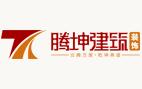 江西腾坤建筑装饰工程有限公司