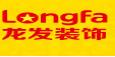 北京龙发建筑装饰工程有限公司太原分公司