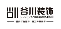 杭州谷川装饰工程有限公司