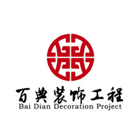 苏州百典装饰工程有限公司