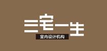杭州三宅一生室内设计有限公司