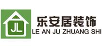 贵州乐安居装饰工程有限公司