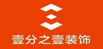 江西壹分之壹装饰工程有限公司