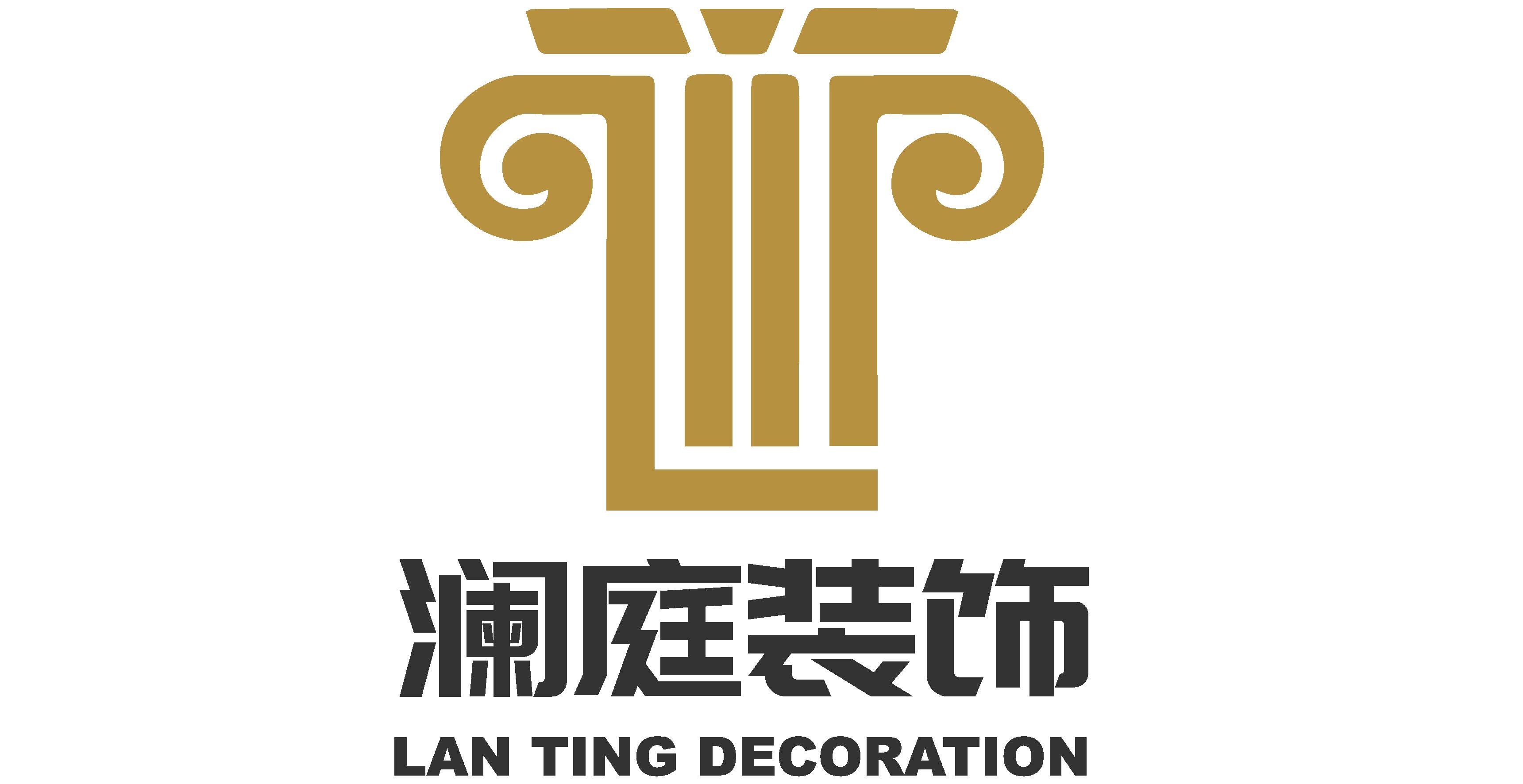 福州澜庭装饰