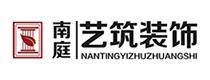 南庭艺筑装饰工程设计有限公司南昌分公司