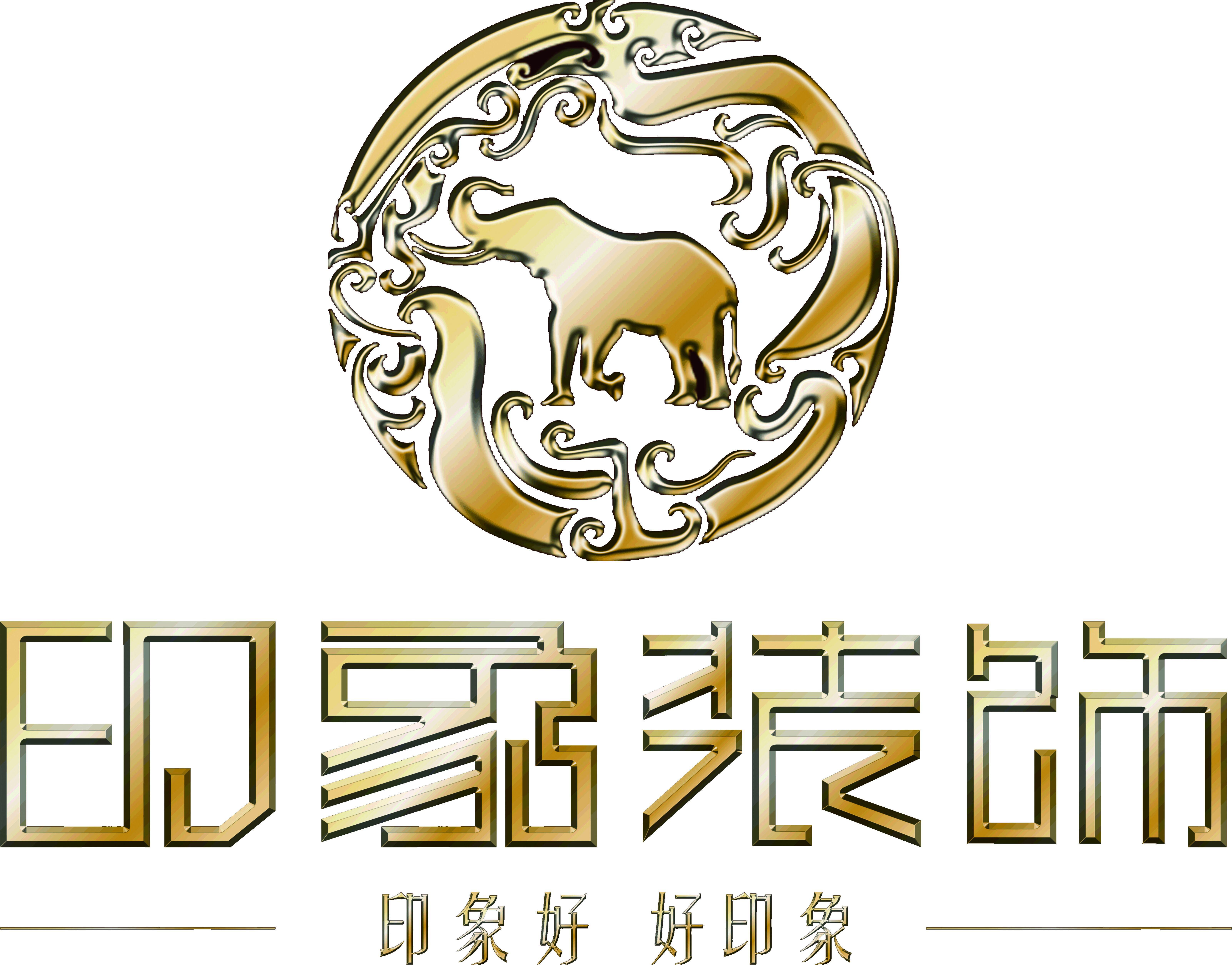 贵州至城印象装饰工程有限公司
