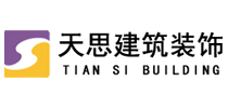 安徽天思建筑装饰设计工程有限公司