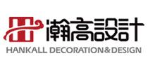 杭州瀚高设计装饰工程
