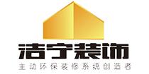 湖南洁宁建筑装饰有限公司