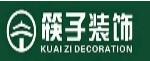 陕西筷子装饰工程有限公司
