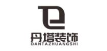 杭州丹塔装饰工程有限公司