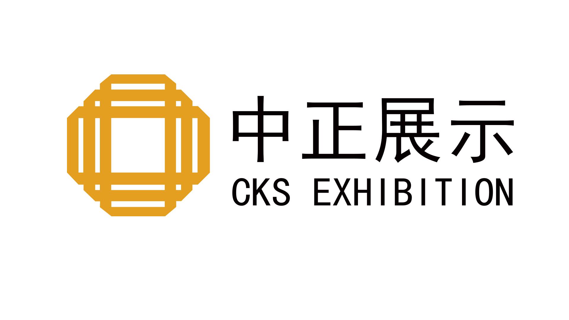 青岛中正展示设计工程有限公司